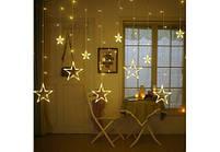 Гірлянда штора зірка з пультом різні режими красива біла гірлянда з зірками, фото 3