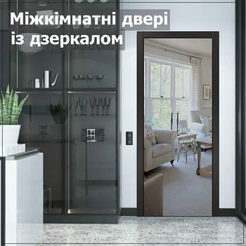 Міжкімнатні двері із дзеркалом