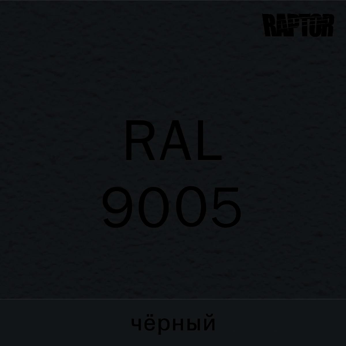 Пигмент для колеровки покрытия RAPTOR™ Черный (RAL 9005)