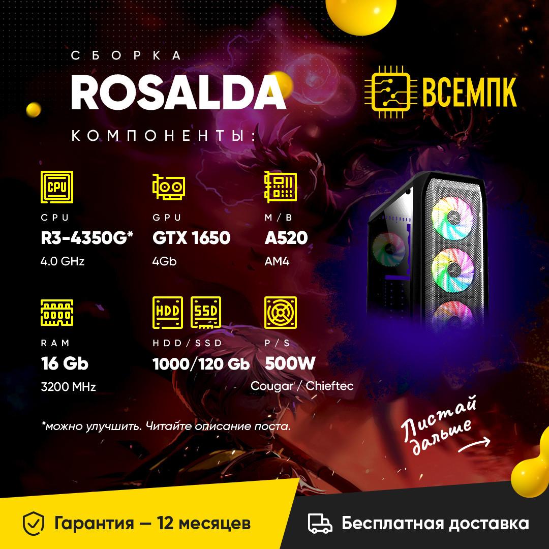 ROSALDA (AMD Ryzen 3 4350G / GTX 1650 4GB / 16GB DDR4 / HDD 1000GB / SSD 120GB)