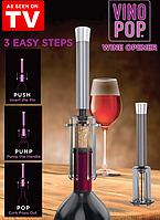 Штопор для вина Vino Pop Vine Opener