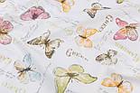 """Поплин шириной 240 см """"Салатовые, розовые бабочки и надписи"""" (№3342), фото 4"""