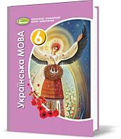 6 клас. Українська мова, Підручник 2~ге видання, (Заболотний О. В.,) Генеза