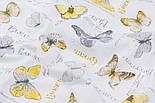 """Поплін шириною 240 см """"Жовто-сірі метелики і написи"""" (№3344), фото 4"""