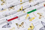 """Поплін шириною 240 см """"Жовто-сірі метелики і написи"""" (№3344), фото 2"""
