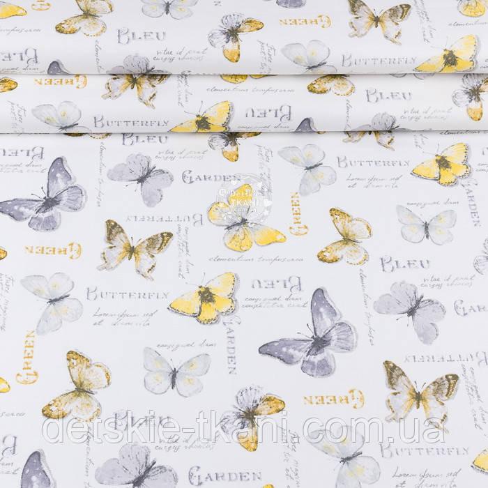 """Поплин шириной 240 см """"Жёлто-серые бабочки и надписи"""" (№3344)"""