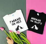 """Парные футболки для парня и девушки """"Гавкаю на неї, мявкаю на нього"""""""