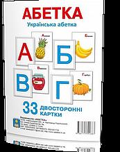 Двосторонні картки. Украінська абетка 33 картки, Видавництво Абетка