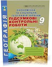 9 клас. Географія. Підсумкові контрольні роботи (Кобернік С.Г.,Коваленко Р.Р.), Видавництво Абетка