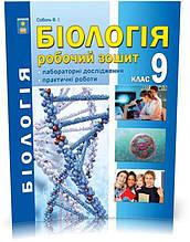 9 клас. Біологія. Робочий зошит. Лабораторні дослідження та практичні роботи (Соболь В. І.), Видавництво