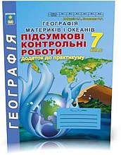 7 клас. Географія. Підсумкові контрольні роботи (Кобернік Ц. Р.,Коваленко Р. Р.), Видавництво Абетка