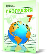 7 клас. Географія. Підручник. (Кобернік Ц. Р., Коваленко Р. Р.), Видавництво Абетка