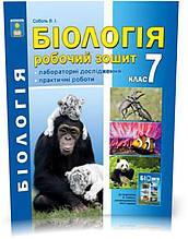 7 клас. Біологія. Робочий зошит. Лабораторні дослідження та практичні роботи (Соболь В.І.), Видавництво Абетка