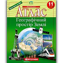 Атлас Географія 11 клас Вид: Картографія