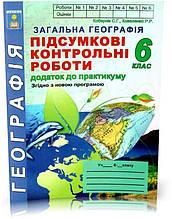 6 клас. Географія. Підсумкові контрольні роботи (Кобернік С.Г.,Коваленко Р.Р.), Видавництво Абетка
