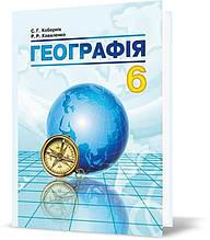 6 клас. Географія. Підручник. (Кобернік С.Г., Коваленко Р.Р.), Видавництво Абетка