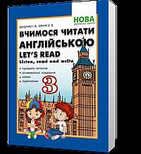 3 клас. Вчимося читати англійською. Let's read. Listen, read and write. (Доценко І.В., Євчук О. В.),
