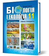 11 клас. Біологія і екологія. Підручник. Рівень стандарту. (Соболь В. І.), Видавництво Абетка
