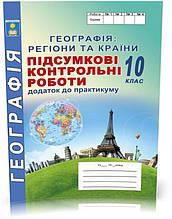 10 клас. Географія. Підсумкові контрольні роботи (Кобернік С. Г., Коваленко Р. Р.), Видавництво Абетка