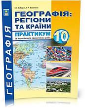 10 клас. Географія: Регіони та країни. Практикум з курсу з додатками (Кобернік Ц. Р.), Видавництво Абетка