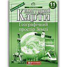 Контурні карти Географія 11 клас Вид: Картографія