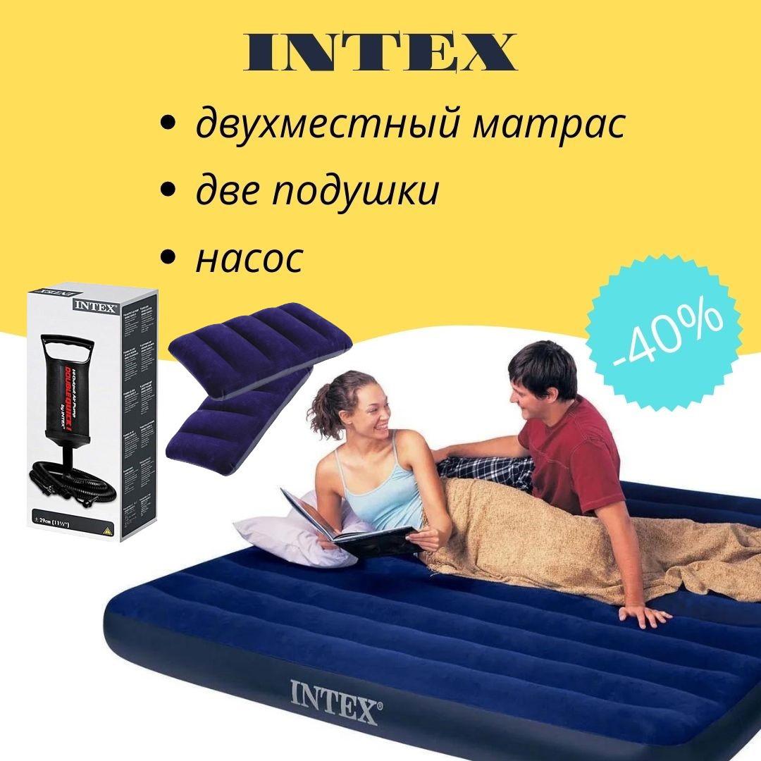 Надувной двухместный матрас Intex 183*203*25 две подушки intex и ручной насос КОМПЛЕКТ