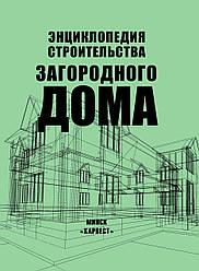 Книга Енциклопедія будівництва заміського будинку. Автор - Н.Бєлов (Харвест)