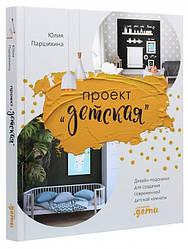 Книга Проект «Дитяча». Автор - Юлія Паршихина (Альпіна)