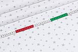 """Поплін шириною 240 см """"Сріблясті загострені зірки на білому тлі"""" (№3351), фото 2"""