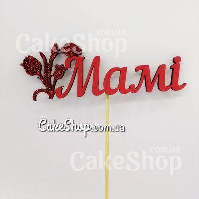 Дерев'яний топпер Мамі тюльпани Червоний