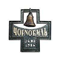 Пам'ятний нагрудний знак «Чорнобиль»