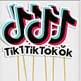 Топперы для каптейков фигурные tik tok тик ток 6 шт, фото 2