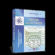 Хімія. Збірник завдань для учнів ЗЗСО, Березан О. | ПІП