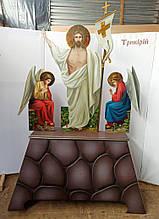 Воскресение Господне для церкви (письмо)