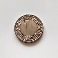 1 новый динар Югославия 1994 г., фото 1