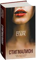 Стигмалион: роман. Старк Кристина (Твердый переплет)