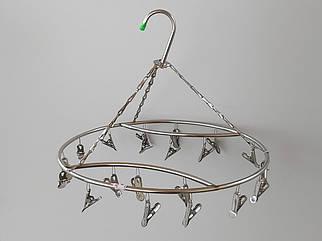 Вертушка кругла метал на 20 прищіпок, діаметр 34,5 см