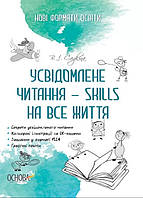 Усвідомлене читання-skills на все життя