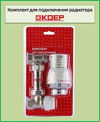 KP 1/2'' комплект для подключения радиатора (угловой) с термоголовкой 1320