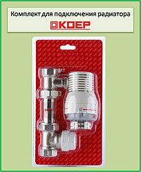 KP 1/2'' комплект для подключения радиатора (прямой) с термоголовкой 1321