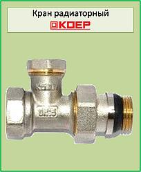 KP вентиль радиаторный антипротечка настроечный прямой 1/2x1/2  (KR.904-Gi)
