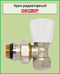 KP вентиль радиаторный антипротечка угловой 1/2x1/2 (KR.901-Gi)