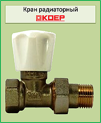 KP вентиль радиаторный прямой 3/4x3/4 (KR.903)