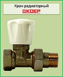 KP вентиль радиаторный прямой 1/2x1/2 (KR.903)