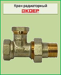 KP вентиль радиаторный настроечный прямой 1/2x1/2 (KR.904)