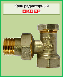 KP вентиль радиаторный настроечный угловой 1/2x1/2 (KR.902)