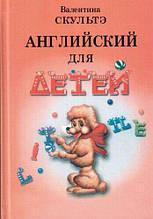 Английский для детей Две части в одной книге Валентина Скультэ Айрис-пресс