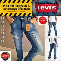 Мужские синие потертые джинсы рванки Levi`s, летние мужские джинсовые штаны молодежные