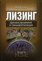 Газман Виктор Лизинг: финансирование и секьюритизация: учебное пособие