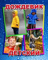 Плащ дождевик детский, фото 1